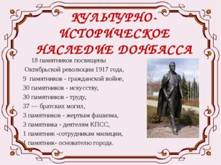 КУЛЬТУРНО-ИСТОРИЧЕСКОЕ НАСЛЕДИЕ ДОНБАССА 18 памятников посвящены Октябрьской