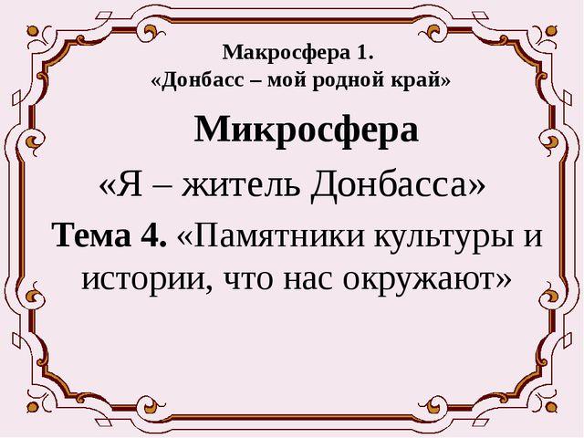 Макросфера 1. «Донбасс – мой родной край» Микросфера «Я – житель Донбасса»...