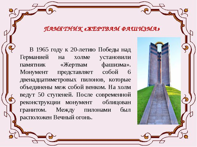 ПАМЯТНИК «ЖЕРТВАМ ФАШИЗМА» В 1965 году к 20-летию Победы над Германией на хол...