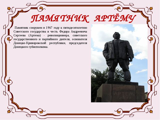 ПАМЯТНИК АРТЁМУ Памятник сооружен в 1967 году к пятидесятилетию Советского го...