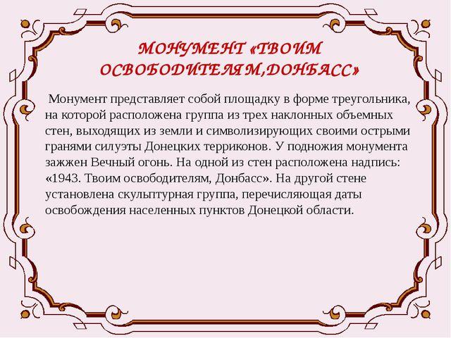 МОНУМЕНТ «ТВОИМ ОСВОБОДИТЕЛЯМ,ДОНБАСС» Монумент представляет собой площадку в...