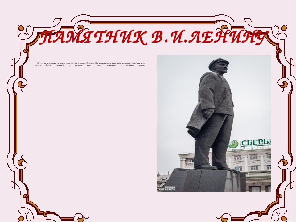 ПАМЯТНИК В.И.ЛЕНИНУ Скульптура изготовлена из бронзы размером семь с половино...