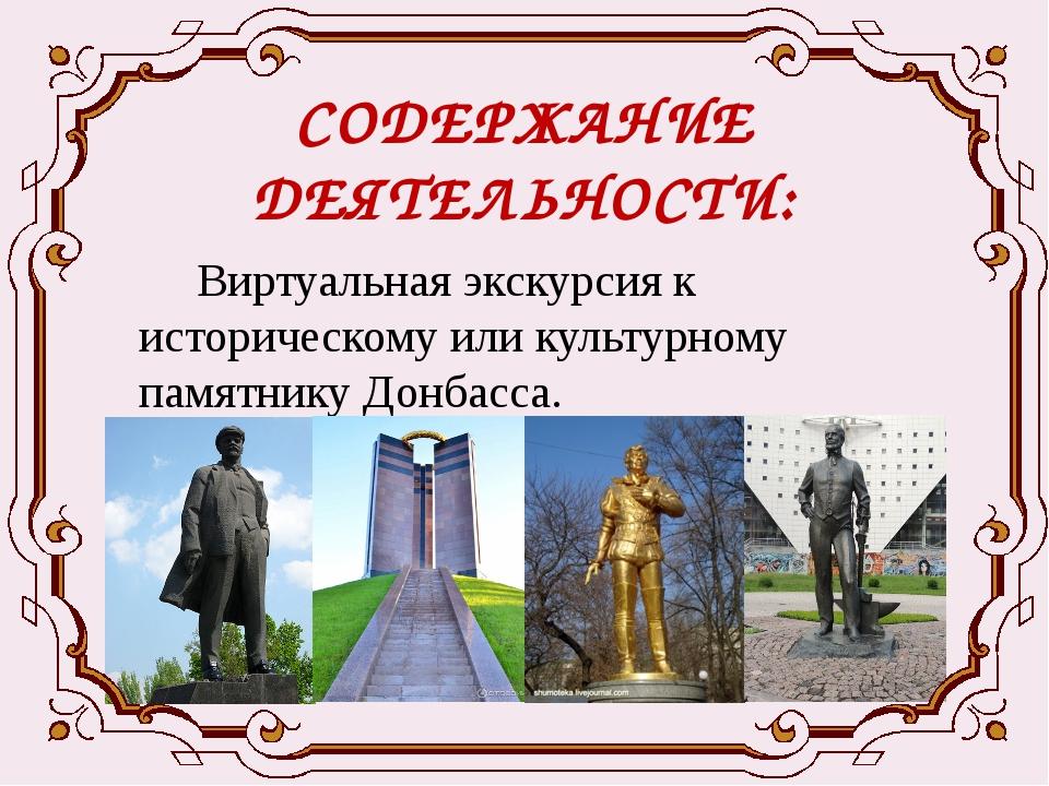 СОДЕРЖАНИЕ ДЕЯТЕЛЬНОСТИ: Виртуальная экскурсия к историческому или культурном...