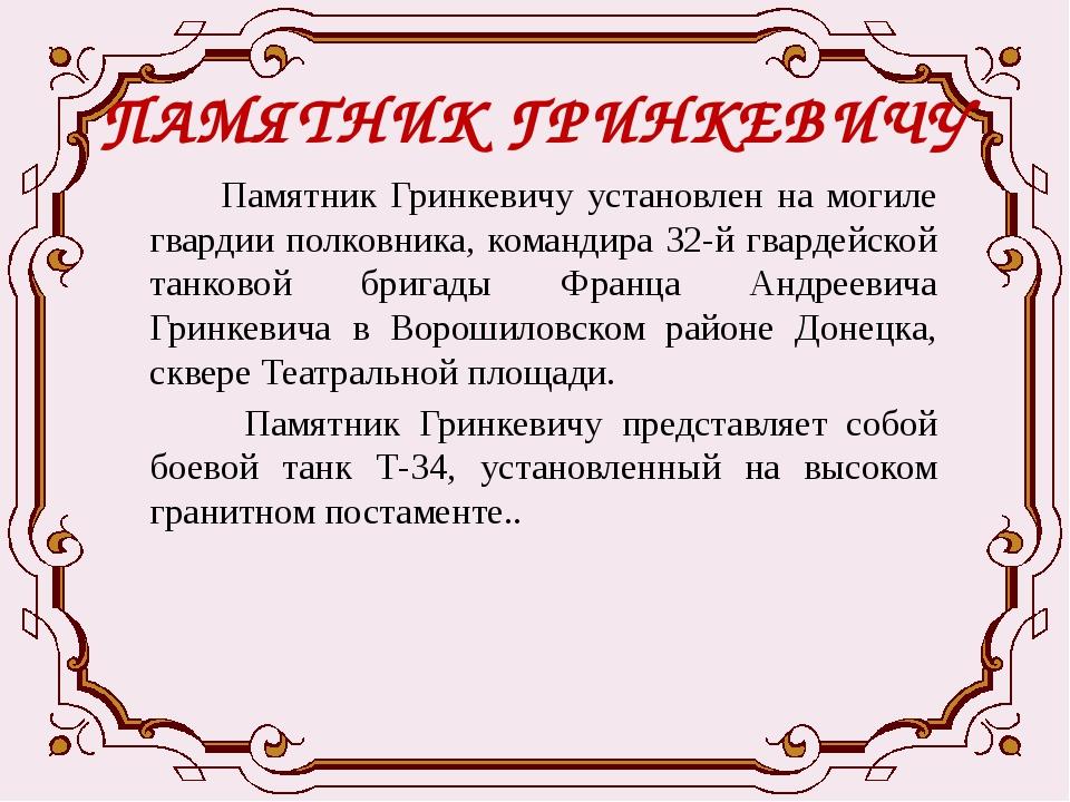 ПАМЯТНИК ГРИНКЕВИЧУ Памятник Гринкевичу установлен на могиле гвардии полковни...