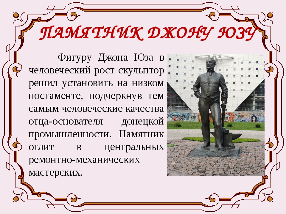 ПАМЯТНИК ДЖОНУ ЮЗУ Фигуру Джона Юза в человеческий рост скульптор решил устан...