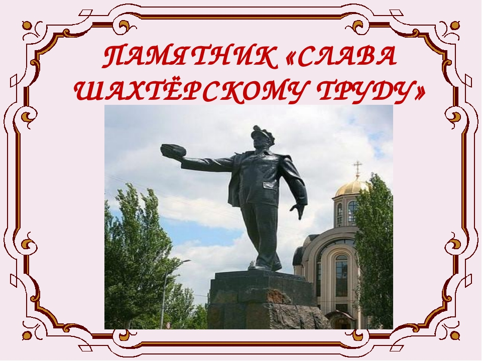 ПАМЯТНИК «СЛАВА ШАХТЁРСКОМУ ТРУДУ»