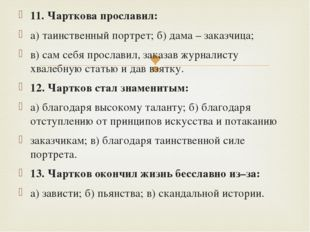 11. Чарткова прославил: а) таинственный портрет; б) дама – заказчица; в) сам