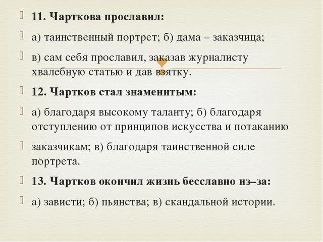 11. Чарткова прославил: а) таинственный портрет; б) дама – заказчица; в) сам...