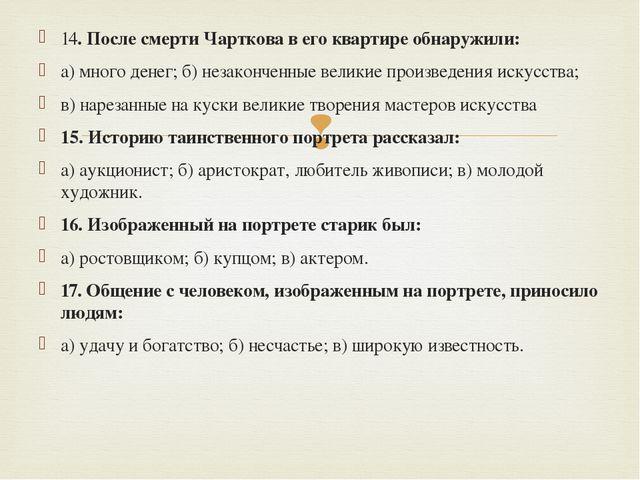 14. После смерти Чарткова в его квартире обнаружили: а) много денег; б) незак...