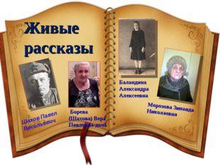 Живые рассказы Баландина Александра Алексеевна Шахов Павел Васильевич Морозов