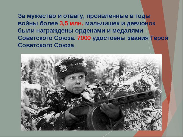 За мужество и отвагу, проявленные в годы войны более 3,5 млн. мальчишек и дев...