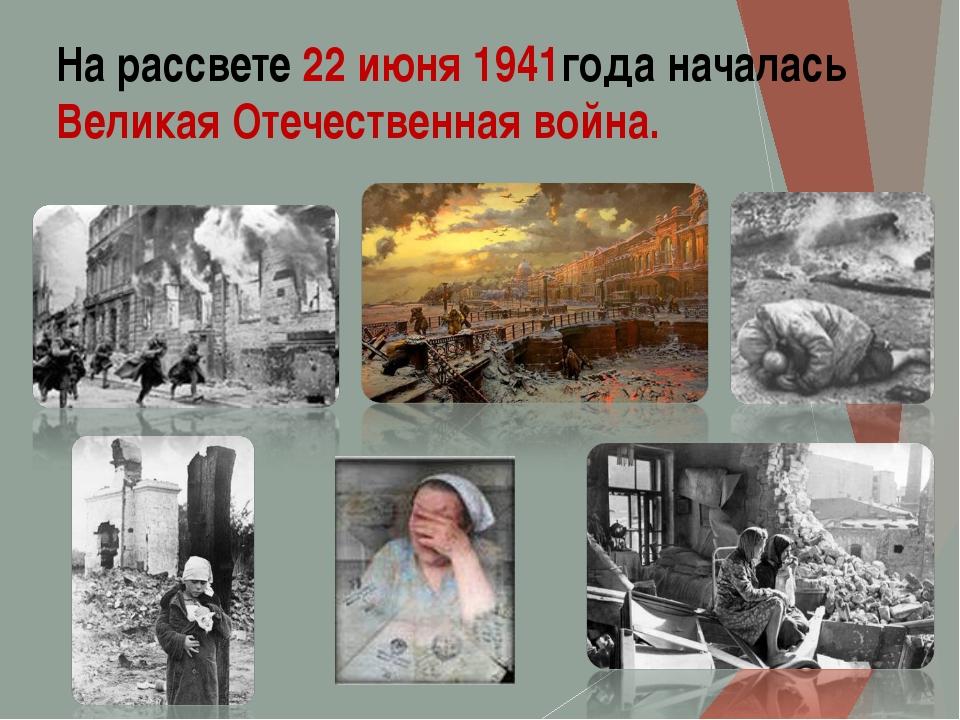 На рассвете 22 июня 1941года началась Великая Отечественная война.