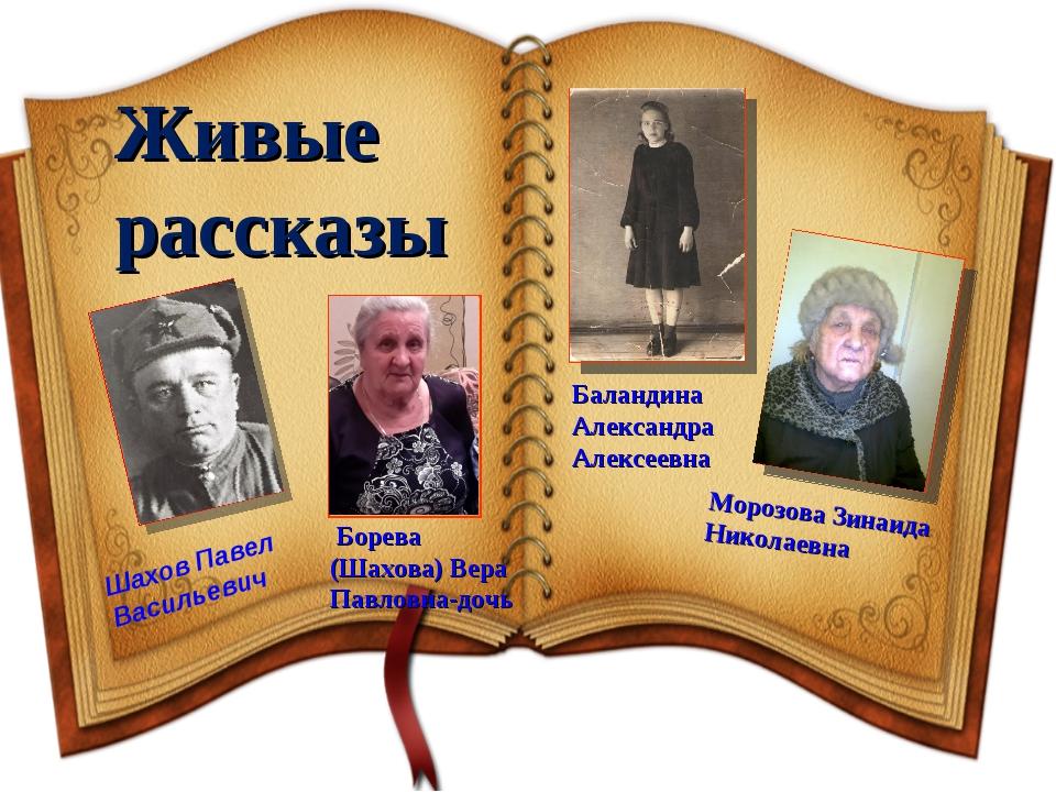 Живые рассказы Баландина Александра Алексеевна Шахов Павел Васильевич Морозов...