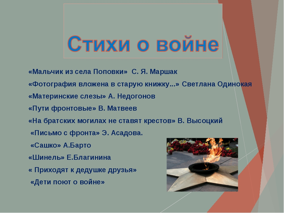 «Мальчик из села Поповки» С. Я. Маршак «Фотография вложена в старую книжку.....
