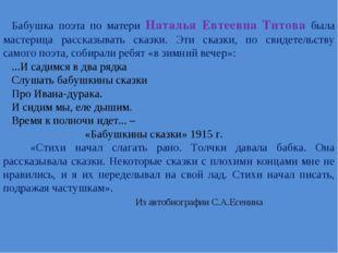 Бабушка поэта по матери Наталья Евтеевна Титова была мастерица рассказывать