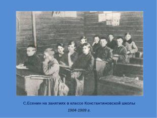 С.Есенин на занятиях в классе Константиновской школы 1904-1909 г.