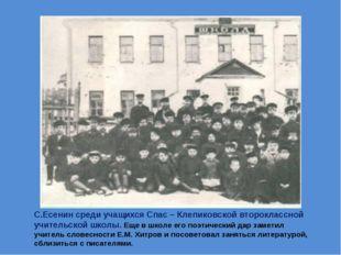 С.Есенин среди учащихся Спас – Клепиковской второклассной учительской школы.