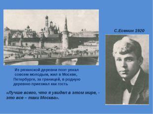 «Лучше всего, что я увидел в этом мире, - это все – таки Москва». С.Есенин 19