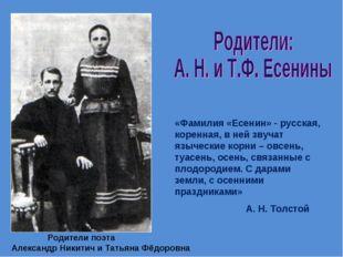«Фамилия «Есенин» - русская, коренная, в ней звучат языческие корни – овсень,
