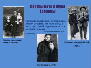 Есенин с сестрами Катей и Шурой Катя и Шура . 1925г. Есенин с сестрой Шурой 1