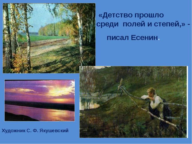 Художник С. Ф. Якушевский «Детство прошло среди полей и степей,» - писал Есен...