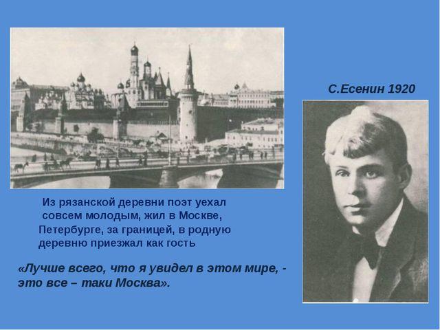 «Лучше всего, что я увидел в этом мире, - это все – таки Москва». С.Есенин 19...