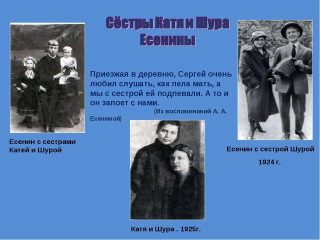 Есенин с сестрами Катей и Шурой Катя и Шура . 1925г. Есенин с сестрой Шурой 1...