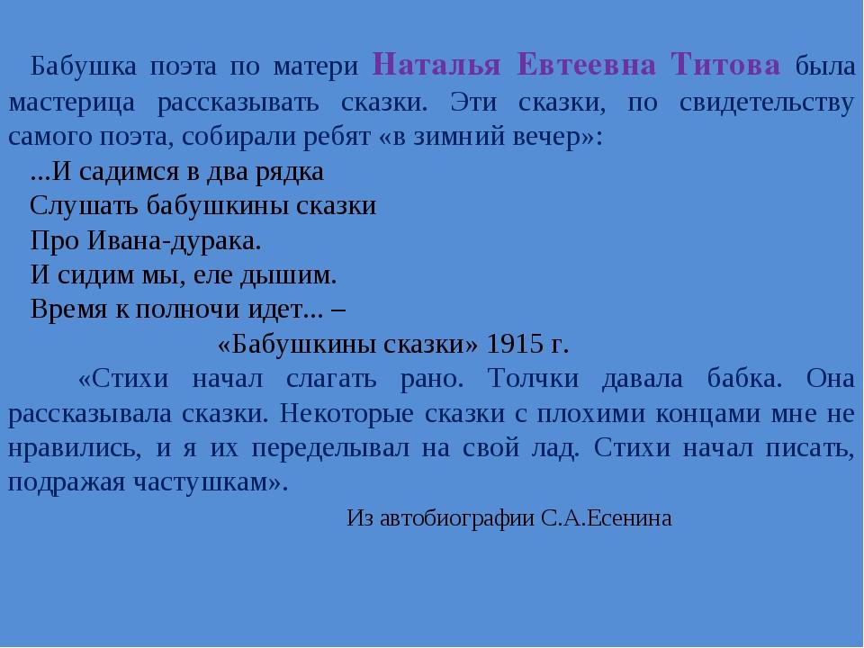 Бабушка поэта по матери Наталья Евтеевна Титова была мастерица рассказывать...