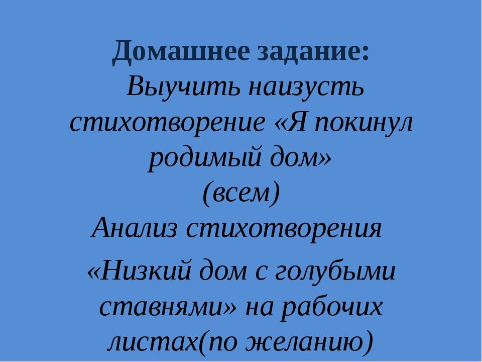 Домашнее задание: Выучить наизусть стихотворение «Я покинул родимый дом» (все...