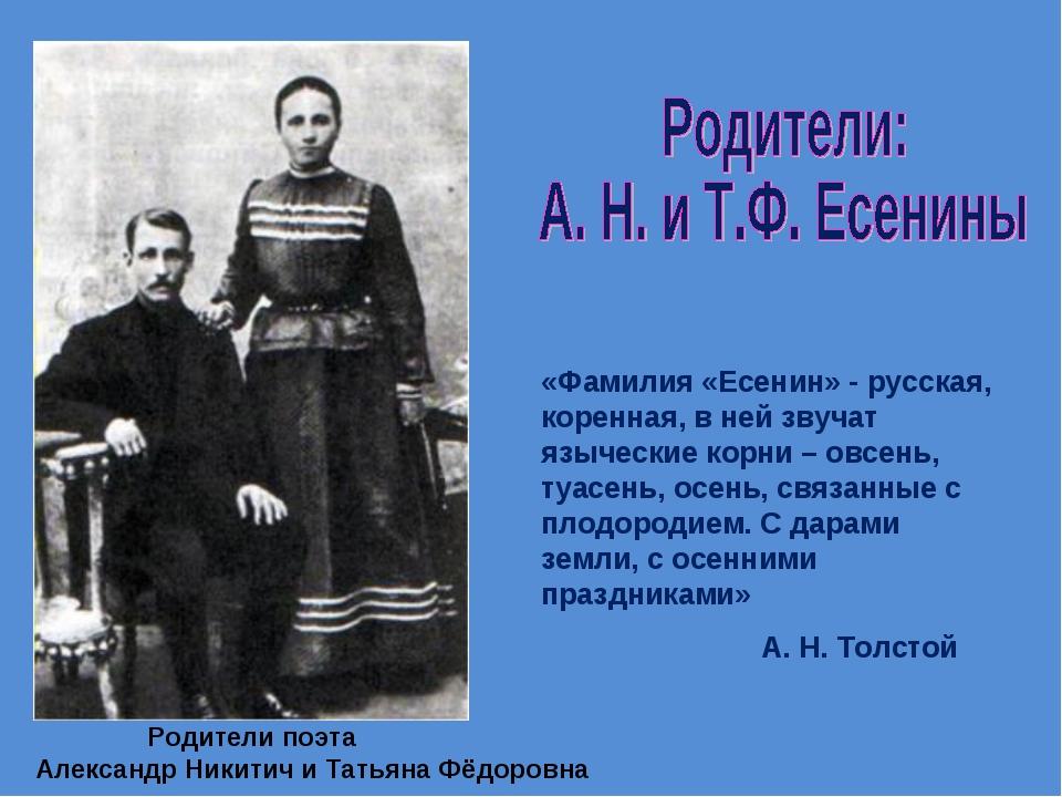 «Фамилия «Есенин» - русская, коренная, в ней звучат языческие корни – овсень,...