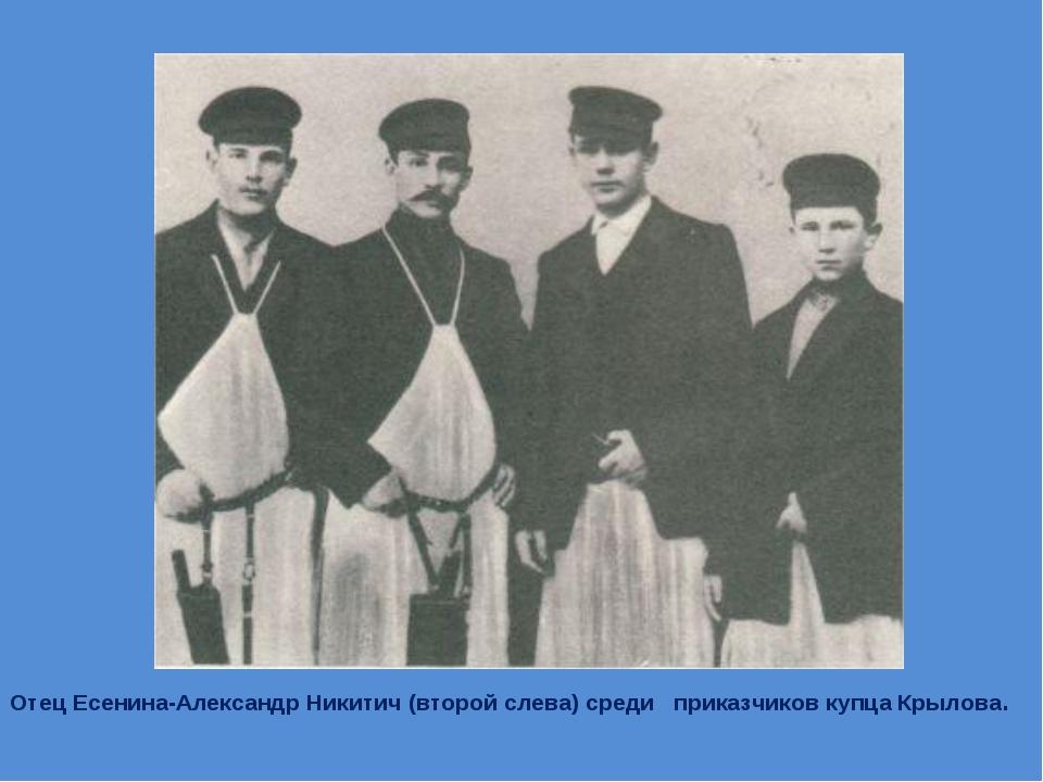 Отец Есенина-Александр Никитич (второй слева) среди приказчиков купца Крылова.