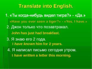 Translate into English. 2. Джон только что позавтракал. John has just had bre