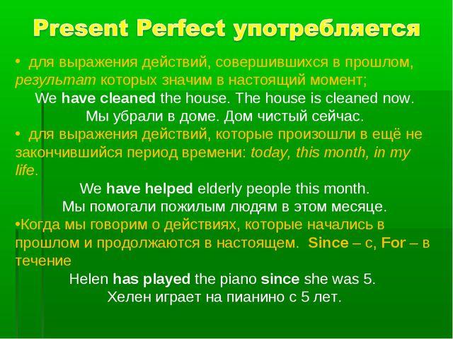 для выражения действий, совершившихся в прошлом, результат которых значим в...