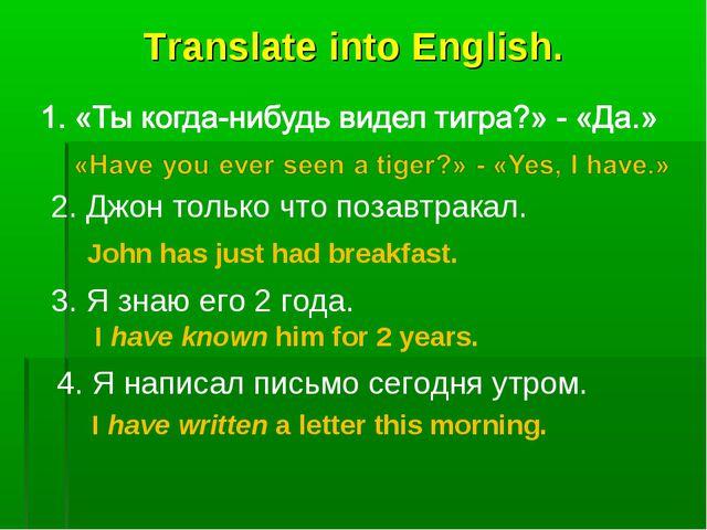 Translate into English. 2. Джон только что позавтракал. John has just had bre...