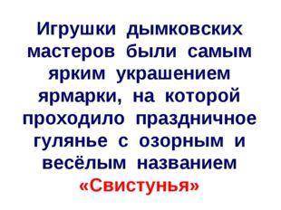 Игрушки дымковских мастеров были самым ярким украшением ярмарки, на которой п