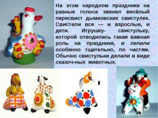 На этом народном празднике на разные голоса звенел весёлый пересвист дымковск