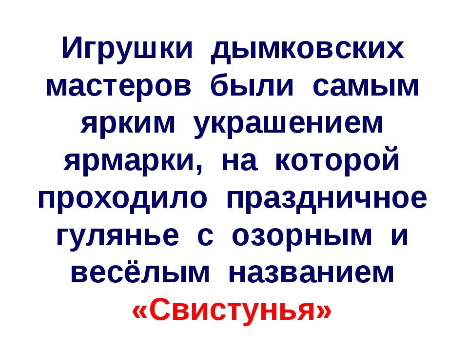 Игрушки дымковских мастеров были самым ярким украшением ярмарки, на которой п...