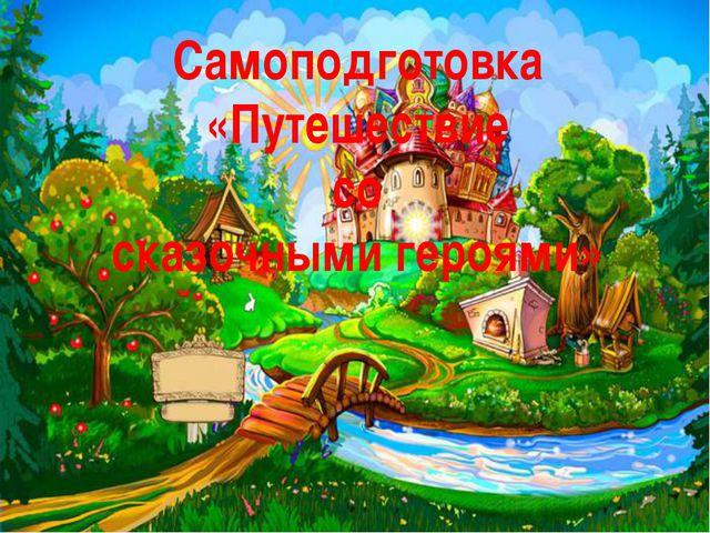 Самоподготовка «Путешествие со сказочными героями»