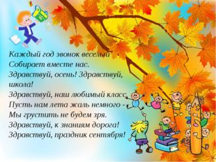 Каждый год звонок веселый Собирает вместе нас. Здравствуй, осень! Здравствуй,