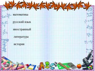 математика русский язык иностранный литература история