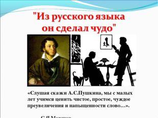 «Слушая сказки А.С.Пушкина, мы с малых лет учимся ценить чистое, простое, чуж
