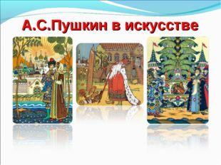 А.С.Пушкин в искусстве