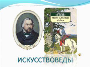 Глинка М.И. (1804-1857) Русский композитор, первый классик русской музыки, чь