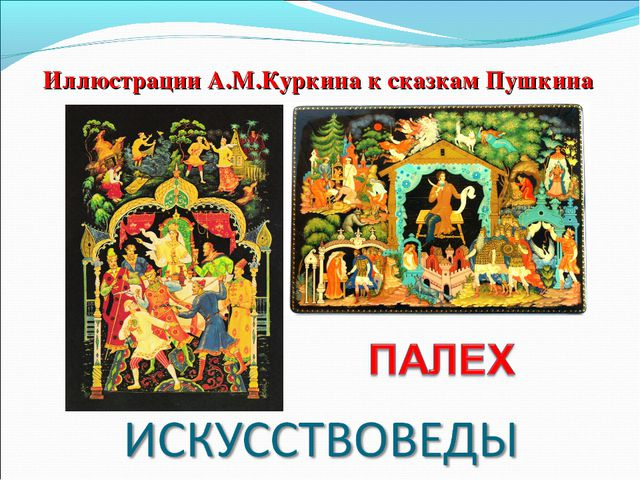 Иллюстрации А.М.Куркина к сказкам Пушкина