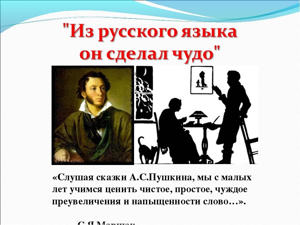 «Слушая сказки А.С.Пушкина, мы с малых лет учимся ценить чистое, простое, чуж...
