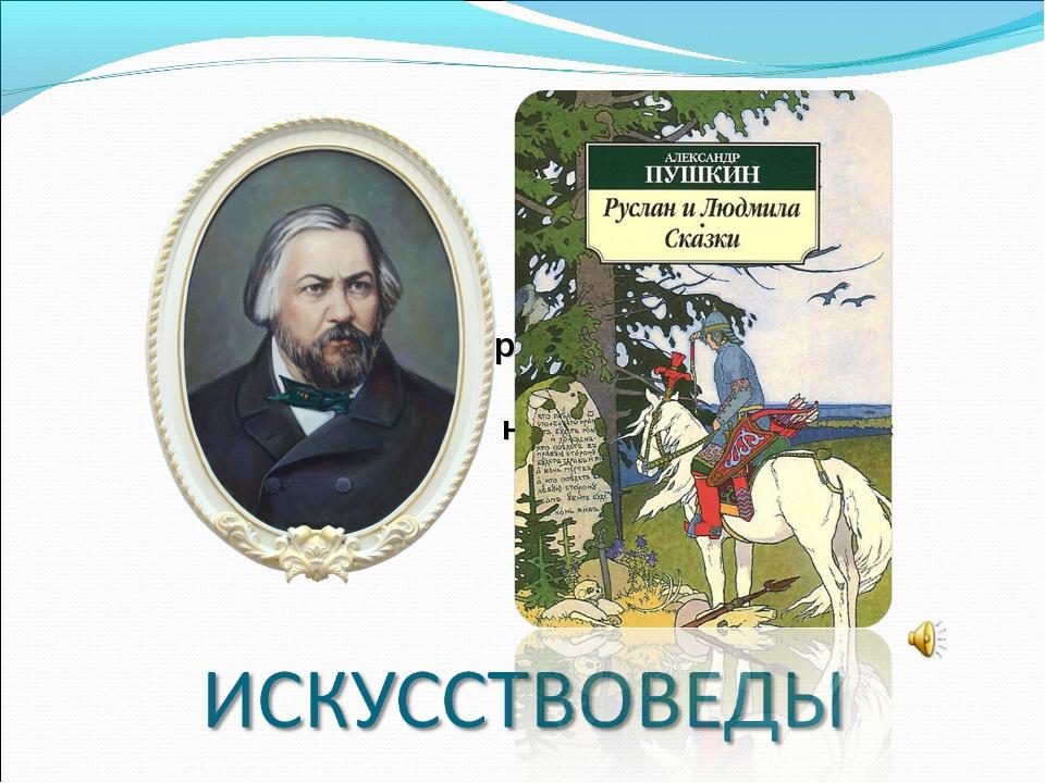Глинка М.И. (1804-1857) Русский композитор, первый классик русской музыки, чь...