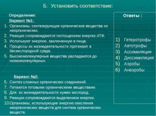 Б. Установить соответствие: Определения: Вариант №1: Организмы, синтезирую