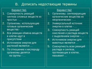 В. Дописать недостающие термины Вариант №1 Совокупность реакций синтеза сло