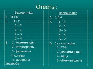Ответы: Вариант №1 А. 3 4 6 Б. 1 - 2 2 – 3 3 – 1 4 – 6 5 – 4 В. 1-