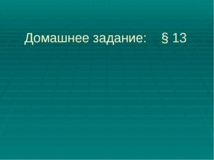 Домашнее задание: § 13